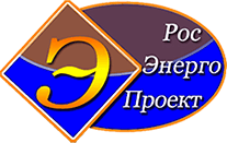 РосЭнергоПроект